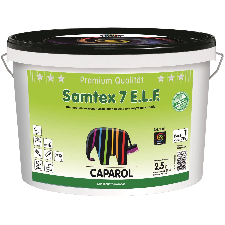 Купить Caparol Samtex 7 в Краснодаре