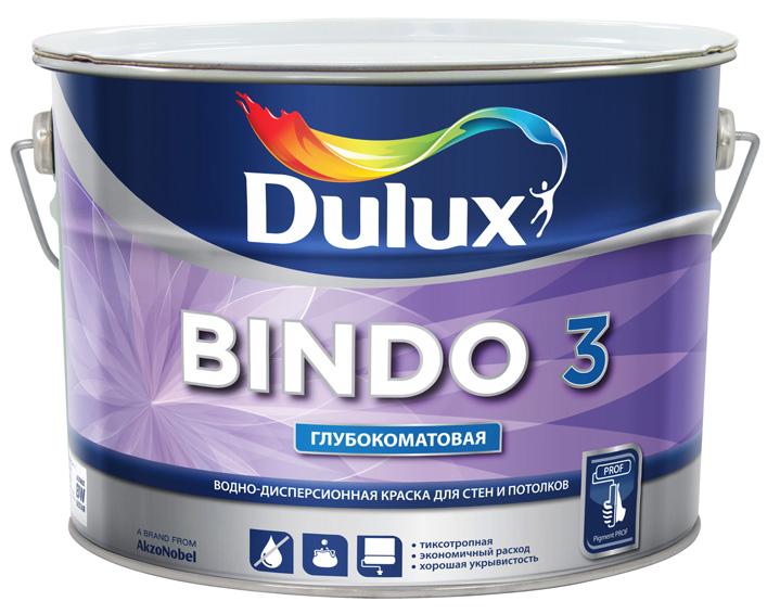 Купить Bindo 3 в Краснодаре