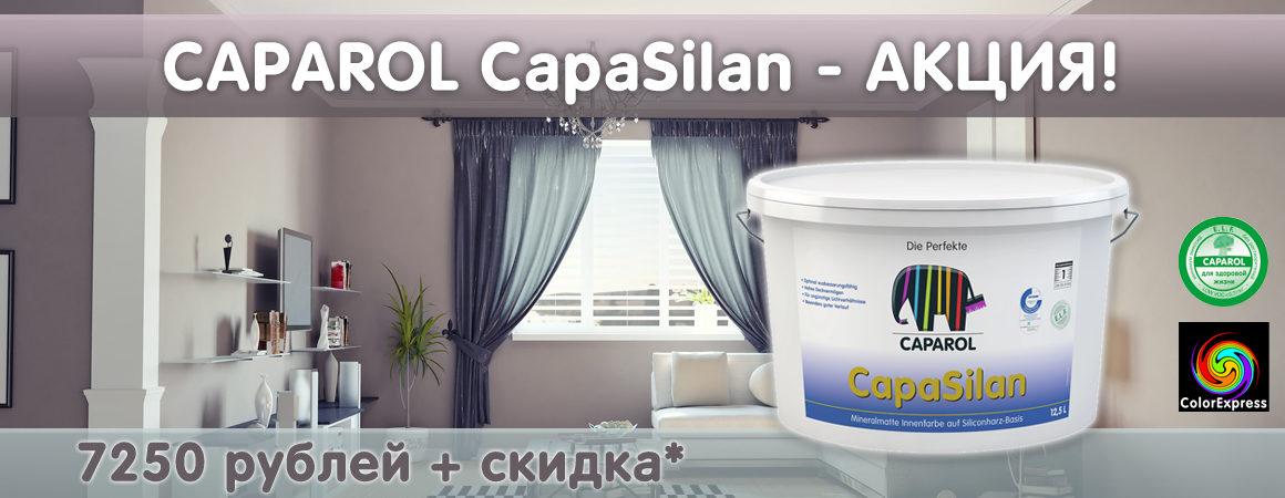 Силиконовая краска Caparol CapaSilan 12,5 л. по цене 10 л. Действует дополнительная скидка!
