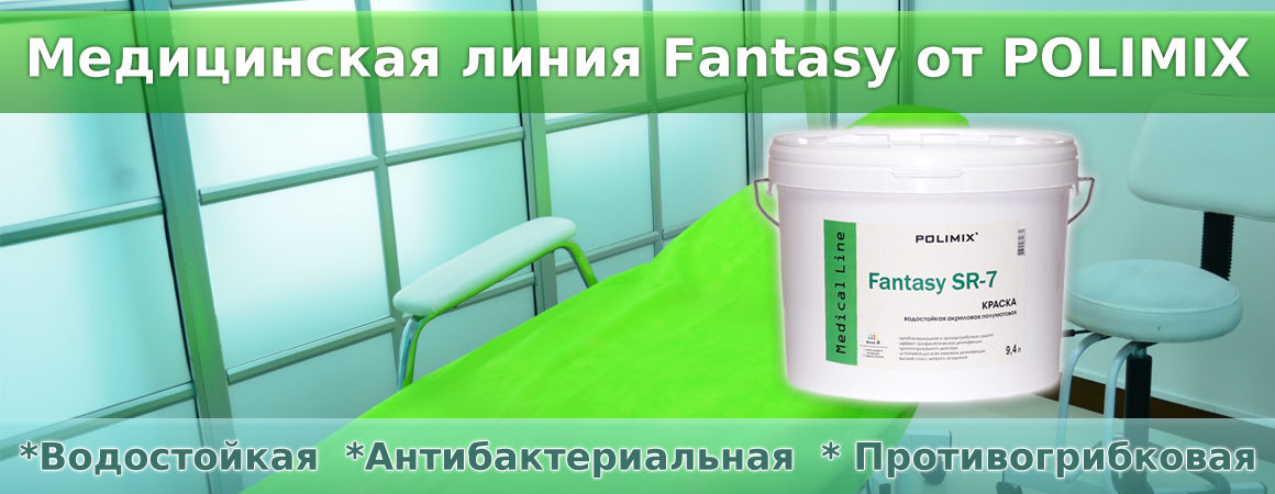 Fantasy SR-7 Высокотехнологичная акриловая краска с эффектом профилактической дезинфекции пролонгированного действия