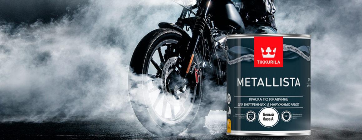 Metallista – новинка 2018. Выбирайте эффективное решение для защиты металлических поверхностей до 10 лет!