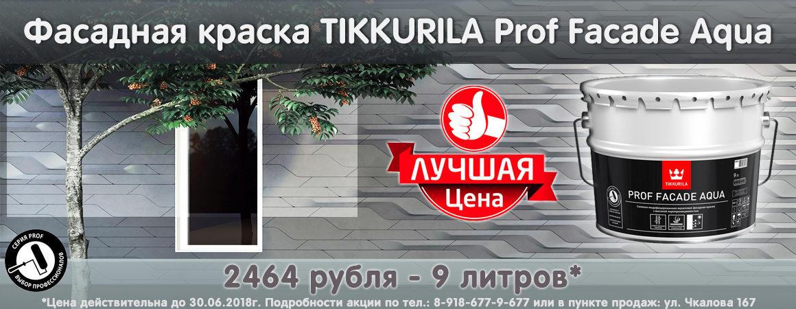 Tikkurila Prof Facade Aqua. Фасадная краска содержащая силикон. Надежная защита вашего фасада!