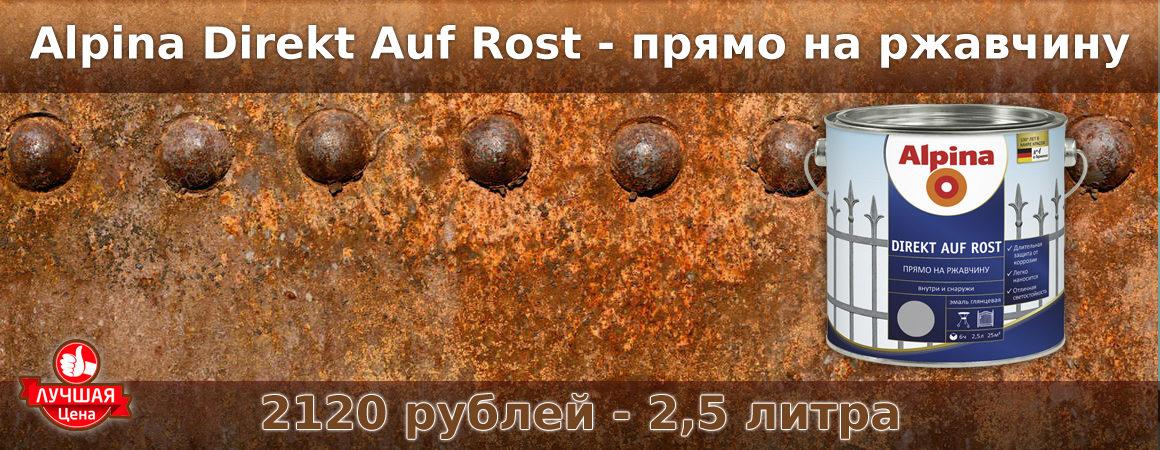 Краска по металлу 3 в 1 прямо на ржавчину Alpina DIREKT AUF ROST 2,5 литра всего 2090 рублей. Количество ограничено!